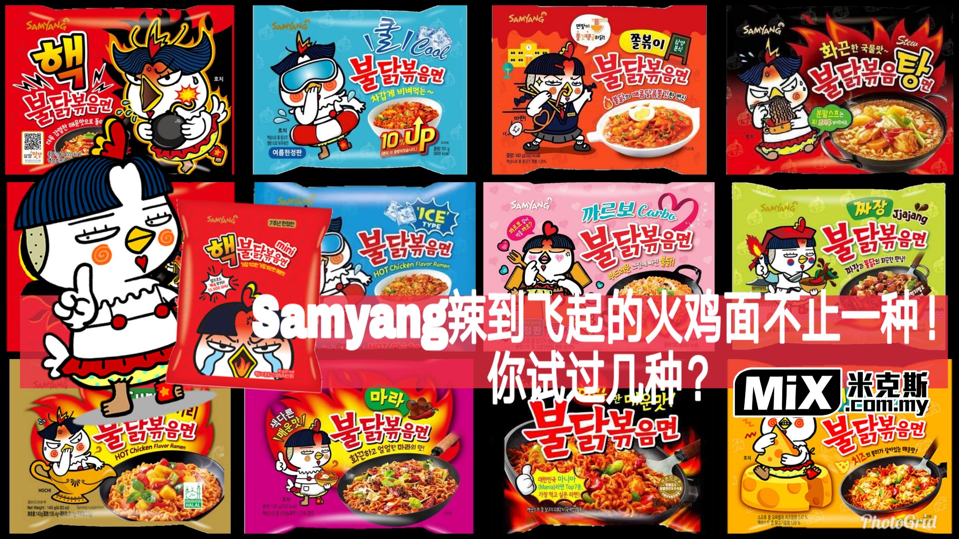SamyangSpicy
